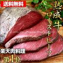 熟成牛 プレミアム ローストビーフ 約300g 高級 ギフト 熟成肉 お取り寄せ おつまみ 無添加食品 送料無料 あす楽