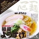 佐野ラーメン 麺屋ようすけ(大)/カミングアウトバラエティ秘密のケンミンSHOWに登場!/あっさり醤油ラーメン/累計130万食突破