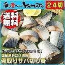 骨取りサバの切り身 20g×たっぷり24切れ 取り出し便利な個別冷凍 さば 鯖 魚 サバサンド 骨とり 骨取り【クーポンで580円OFF】 あす楽