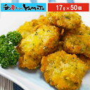 一口 白身魚フライ のり塩味 食べやすい一口サイズ17gが大容量50個入り ホキ 揚げ物 惣菜