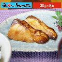 国産ブリ照り焼き 30g x5 冷凍食品 簡単調理 ぶり 鰤 てりやき