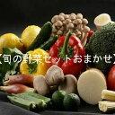お試しポッキリ企画!【主婦の味方】季節の野菜【おまかせ厳選約2K入りの5品以上】