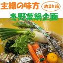 【主婦の味方鍋企画】冬の鍋野菜セット約2K以上【お試しおまかせ厳選の5品】