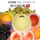 食の宝石箱 【H】フルーツバスケット【豪華盛籠】アールスメロン入り【お中元・お歳暮・贈答用に】《果物 詰め合わせ》《フルーツ 盛り合わせ 》《法事 お供え 》