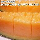 熊本・茨城県産他赤肉メロン【クインシーメロン】Or【マリア-ジュメロン】など Lサイズ以上 3玉化粧箱