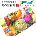 【父の日対応】食の宝石箱 【F】フルーツバスケット可愛い手提げ箱に入っています。盛り合わせ果物セット【送料無料・クール便】