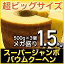 スーパージャンボクーヘン5種の味から選べる3種セット!!。1個500gの超ド級バームクーヘンが3つ入っています!※沖縄へのお届けは追加送料1000円が発生致します!
