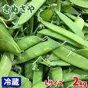 和歌山県産 きぬさや 秀品・Lサイズ 約2kg(枝付)