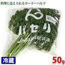 静岡県産 パセリ 50g(1袋)