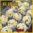 萩饅頭(レンコン)業務用蒸し物(15個入り)