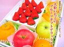 大粒いちごのフルーツギフトDX