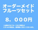 オーダーメイドフルーツギフト【8,000円】