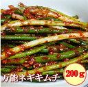 手作りキムチ専門店 フルーツキムチ 博多の万能葱キムチ200g 作り方:カット【甘口:辛さ控え】日本産 冷蔵品 発送日に合わせて生産 上質な日本の野菜を厳選使用 ネギ 韓国本場の味付け