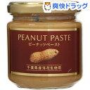 千葉県産落花生使用 ピーナッツペースト(160g)【やます(諏訪商店)】