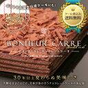 チョコレートケーキ ボヌール・カレ 送料無料 バースデーケーキ[凍]ギフト 誕生日ケーキ 誕生日 バースデー ケーキ 子供 ギフト 誕生日プレゼント 洋菓子