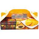 カレー煎餅BOXCRB-5