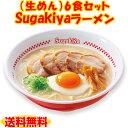 (生めん)Sugakiyaラーメン6食セット【プレゼント付8/24(金)9:59迄】