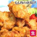 【 唐揚げ 】 水郷どり 鶏もも肉 から揚げ [400g入:生][ 千葉県産 鶏肉 国産 鳥モモ肉 からあげ 水郷鶏 冷凍 やみつきジューシー唐揚げ 楽天うまいものパーク 究極の唐揚げ ]
