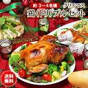 【 送料無料 】 クリスマス ローストチキン 『鶏(トリ)プルセット』[3-4名様用]/ クリスマスチキン 基本の3品が入った オードブルセット 丸鳥 / 簡単調理で楽しめるクリスマスグルメ / 豪華なXmasパーティーを! 予約 人気 簡単調理 時短 xmasok