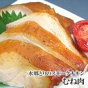 水郷どり むね肉 燻製 スモークチキン 千葉県産 鶏肉 国産 燻製 おつまみ ギフト 珍味 セット 薫製 手作り スモーク チキン