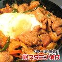 とりスタミナ漬け[鶏スタミナ漬け][300g入]