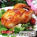 絶品 ローストチキン 特撰丸蒸し焼き [ 小サイズ 2-3名用 | 調理済み 厳選 国産 鶏肉 丸鶏 丸焼き 予約 ]【 ローストチキン | クリスマスチキン | オードブル | ディナーセット | パーティーセット xmasok 】