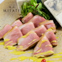 【嵐山MITATE】鴨ロース 鴨肉 京都の名店 嵐山 MITATE 京料理 フレンチ 炭火焼 真空調理法 みたて おせち 低温調理 柔らかい ステーキ