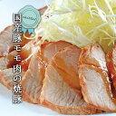 国産豚 焼豚 600g以上 タレ付き[冷蔵]