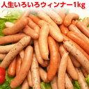 送料無料 ウインナー ソーセージ 1kg 自家製 BBQ 【業務用】
