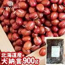 小豆 大納言小豆 国産 北海道産 大粒 900g 業務用 大容量 お徳用