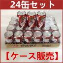 台湾コーラ(黒松沙士)【24缶セット】くろまつさし ヘイソンサースー お買い得 台湾人気飲み物 サルサパリラのエキス入り 炭酸飲料 台湾お土産 薬草ジュース 330ml×24缶