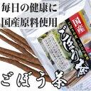 【メール便送料160円】国産ごぼう茶 2g×10包