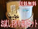 【04月05日(金)以降のお届け】【初回限定商品送料無料】容器付お試しセット/手作り味噌2キロ出来上がり