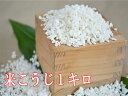 【08月01日(木)以降のお届け】米こうじ1キロ手作り味噌、甘酒、塩麹を作るのに最適な米麹