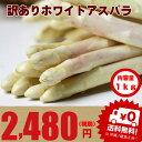 アスパラ ホワイト 訳あり 1kg北海道富良野産  【送料無料】【ご予約販売】【10P03Dec16】