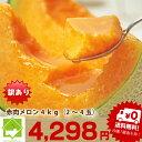 北海道富良野産 赤肉メロン 訳あり 4キロ詰め(2〜4玉)【送料無料】【規格外】 【業務用】【RCP】