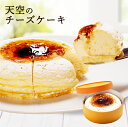 お中元 ケーキ 天空のチーズケーキ スフレ チーズケーキ 人気のお取り寄せ スイーツ ギフト 誕生日 プレゼント ランキング上位 送料無料 お菓子 フォチェッタ