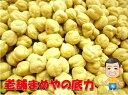 まめやの底力 ひよこ豆 大特価 カナダ産 1kg ガルバンゾー 【限定品】