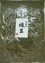 まめやの底力 大特価 緑豆 1kg 【限定品】