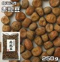 豆力特選 北海道産 赤豌豆(エンドウ) 250g  【えんどう豆 国産 国内産】