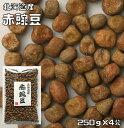 豆力特選 北海道産 赤豌豆(エンドウ) 1kg  【えんどう豆 国産 国内産】