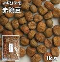 まめやの底力 イギリス産 赤豌豆(エンドウ) 1kg   【えんどう豆 国内加工】