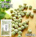 豆力特選 北海道産 青豌豆(エンドウ) 250g  【えんどう豆 国産 国内産】
