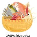 新鮮魚介類セット よりどり3点 もってっちょ。 お食い初め 手巻き寿司 誕生日 バーベキュー ホームパーティ おもてなし メニュー 【smtb-KD】【RCP】 鮮魚 セット