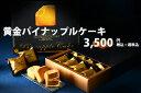 スイーツギフト 黄金パイナップルケーキ 台湾定番人気おみやげ 送料無料