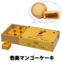 スイーツギフト 奇美マンゴーケーキ10入り