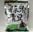 盛香珍 蒜香青豆 ニンニク味240g/袋(送料にも注目) グリーンピースのガーリック味 台湾産おつまみスナック菓子珍味