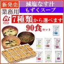 アマノフーズ業務用フリーズドライ7種類から選べる90食セット【送料無料】(北海道は別途1,000円必要。ご購入後に加算させて頂きます)