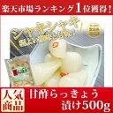 【徳用】国産甘酢らっきょう漬け無添加