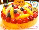 スイーツGP グランプリ受賞特製フルーツの バースデーケーキ 20cm 誕生日ケーキ フルーツタルト フルーツケーキ チーズケーキ 父の日 プレゼント ケーキ スイーツ お菓子 お取り寄せ 通販 ギフト 大人 子供 花束